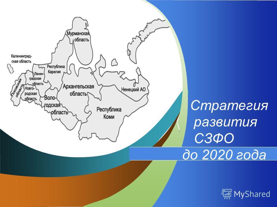 Стратегия развития СЗФО до 2020 года