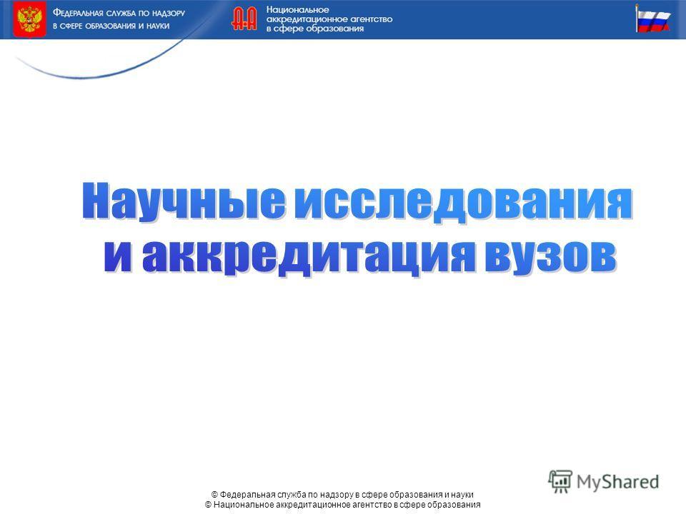© Федеральная служба по надзору в сфере образования и науки © Национальное аккредитационное агентство в сфере образования