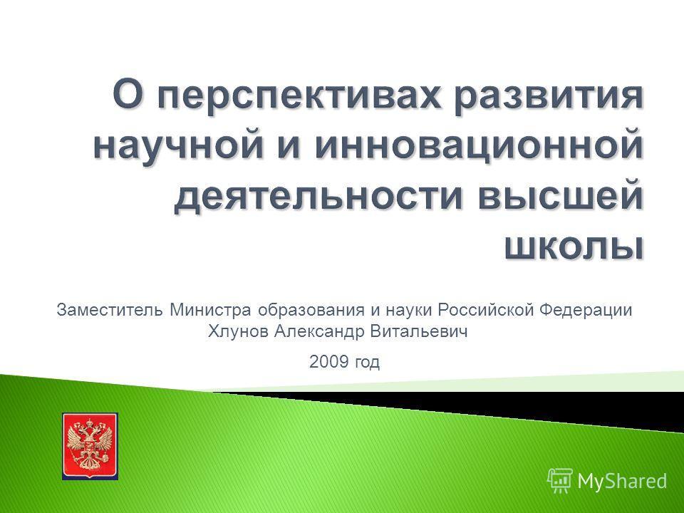 Заместитель Министра образования и науки Российской Федерации Хлунов Александр Витальевич 2009 год