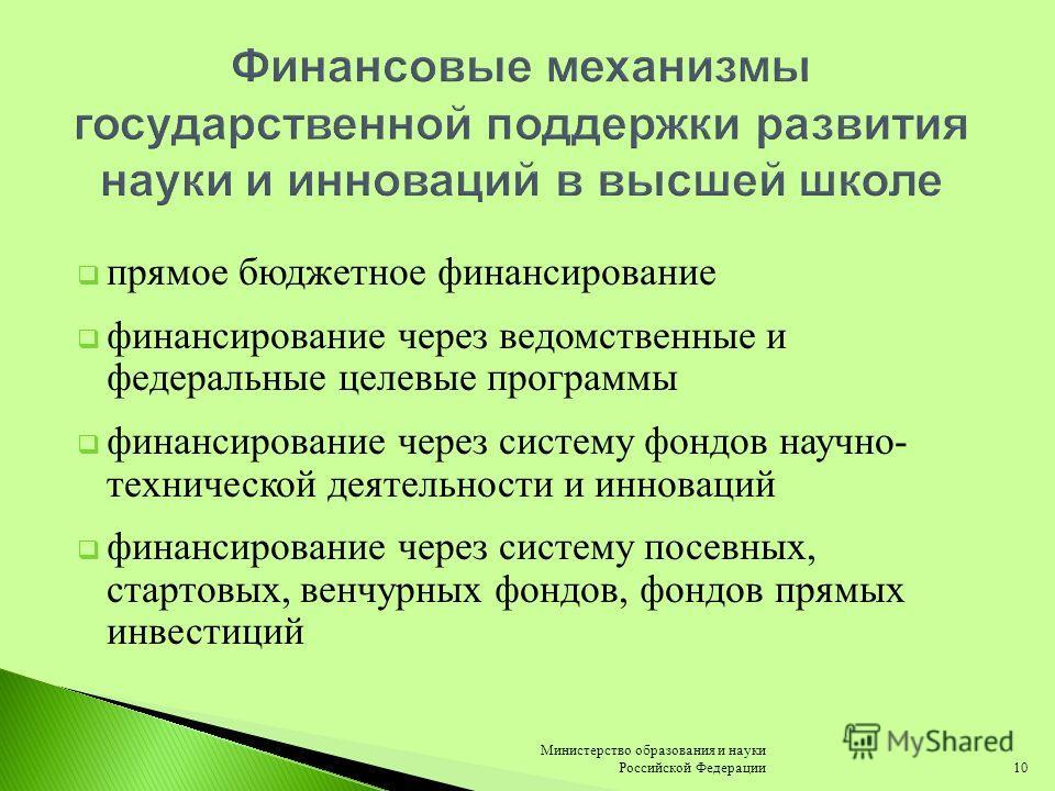 Министерство образования и науки Российской Федерации10 прямое бюджетное финансирование финансирование через ведомственные и федеральные целевые программы финансирование через систему фондов научно- технической деятельности и инноваций финансирование