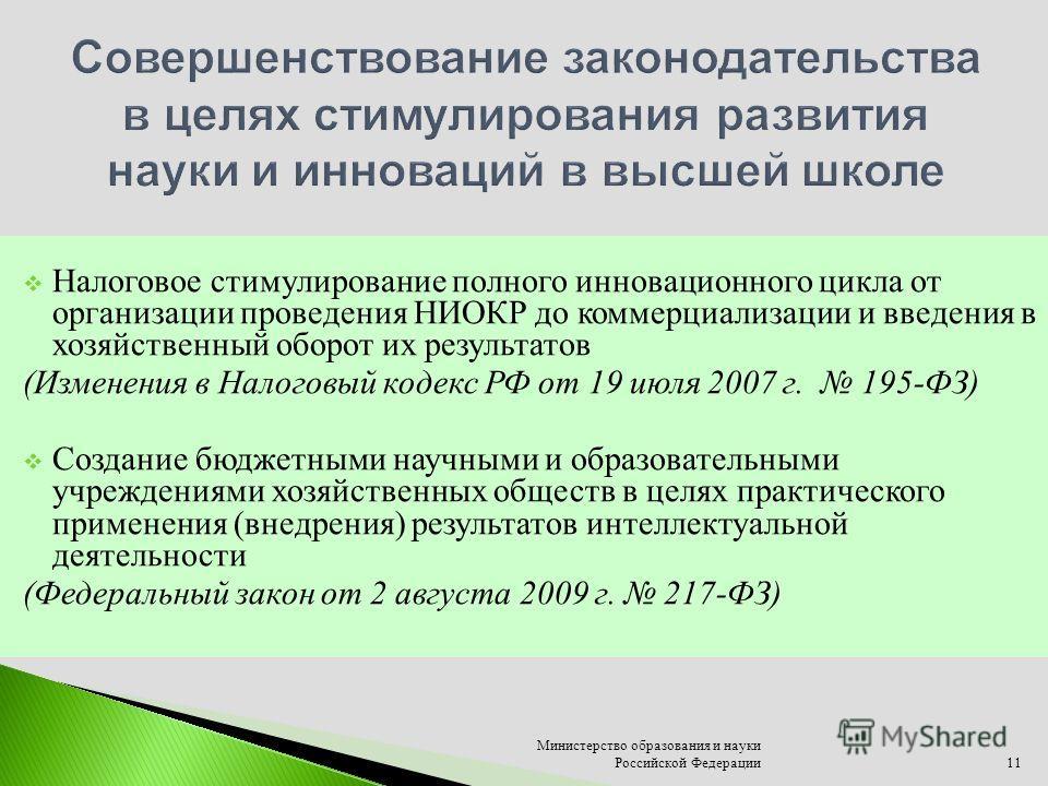 Министерство образования и науки Российской Федерации11 Налоговое стимулирование полного инновационного цикла от организации проведения НИОКР до коммерциализации и введения в хозяйственный оборот их результатов (Изменения в Налоговый кодекс РФ от 19