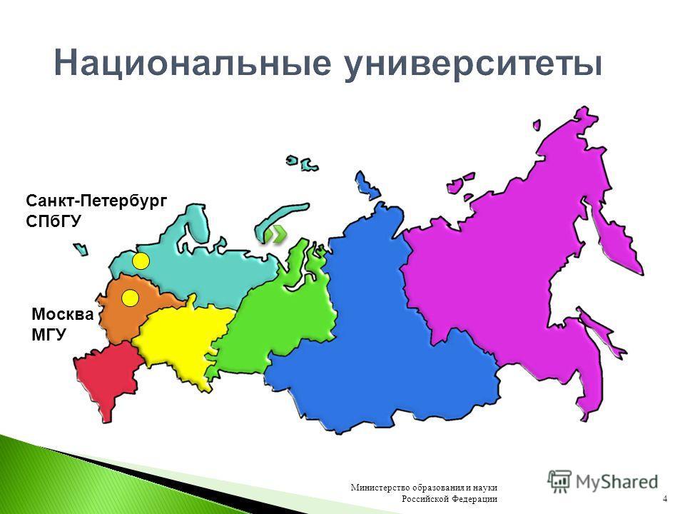 4 Министерство образования и науки Российской Федерации Санкт-Петербург СПбГУ Москва МГУ