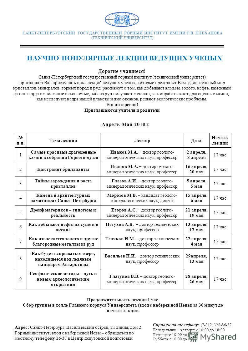 САНКТ-ПЕТЕРБУРГСКИЙ ГОСУДАРСТВЕННЫЙ ГОРНЫЙ ИНСТИТУТ ИМЕНИ Г.В. ПЛЕХАНОВА (ТЕХНИЧЕСКИЙ УНИВЕРСИТЕТ) НАУЧНО-ПОПУЛЯРНЫЕ ЛЕКЦИИ ВЕДУЩИХ УЧЕНЫХ Дорогие учащиеся! Санкт-Петербургский государственный горный институт (технический университет) приглашает Вас