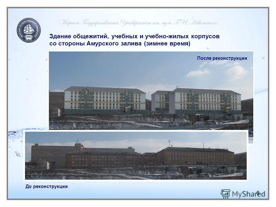 6 Здание общежитий, учебных и учебно-жилых корпусов со стороны Амурского залива (зимнее время) После реконструкции До реконструкции