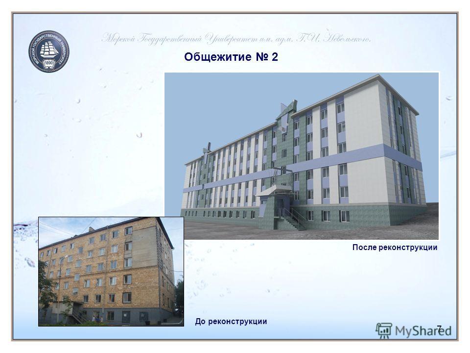 7 Общежитие 2 После реконструкции До реконструкции