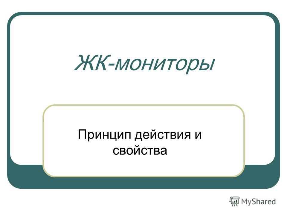 ЖК-мониторы Принцип действия и свойства