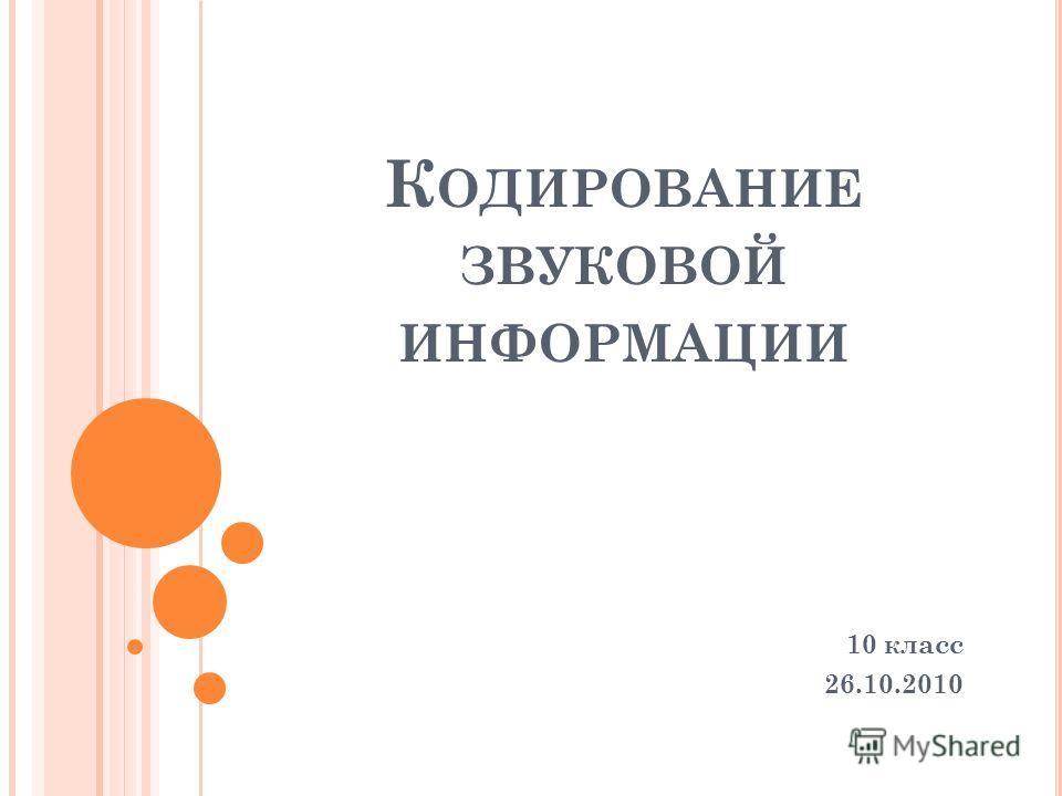К ОДИРОВАНИЕ ЗВУКОВОЙ ИНФОРМАЦИИ 10 класс 26.10.2010