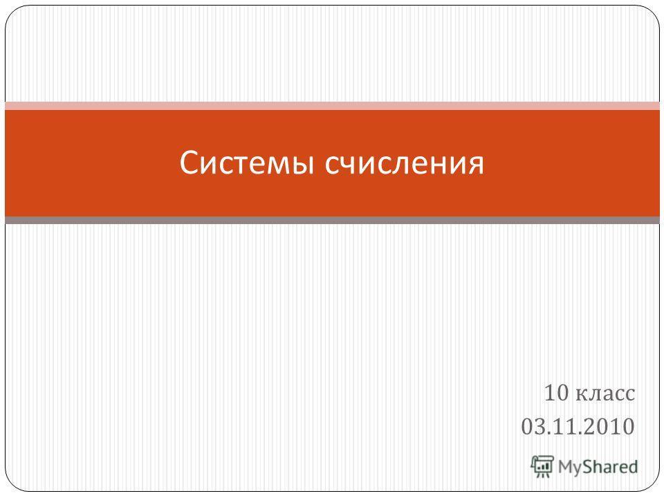 10 класс 03.11.2010 Системы счисления