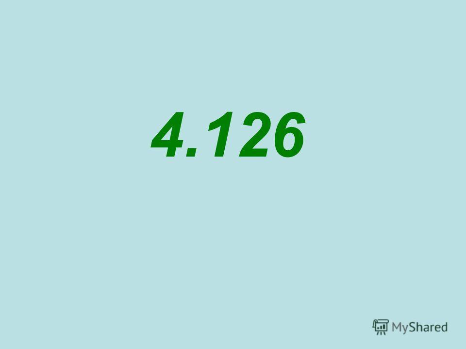 4.126