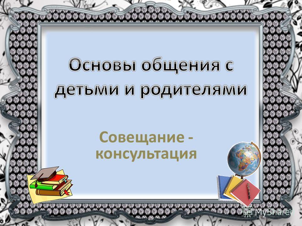 Совещание - консультация