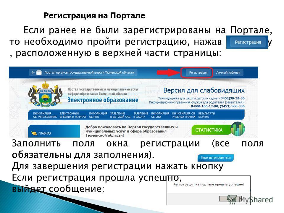 Если ранее не были зарегистрированы на Портале, то необходимо пройти регистрацию, нажав на ссылку, расположенную в верхней части страницы: Заполнить поля окна регистрации (все поля обязательны для заполнения). Для завершения регистрации нажать кнопку