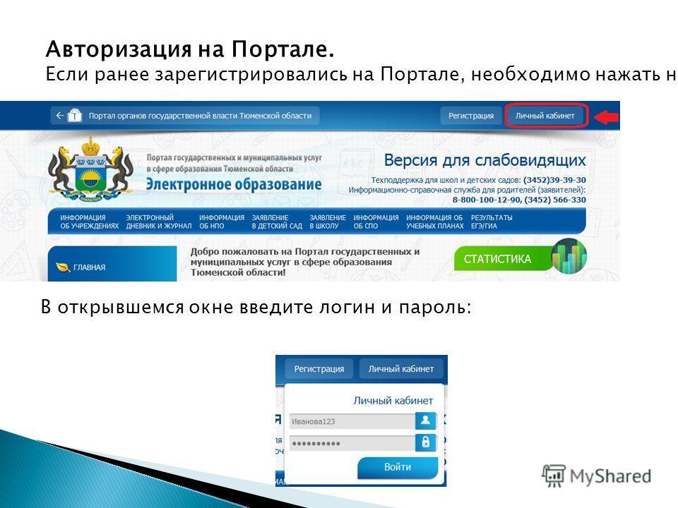 Авторизация на Портале. Если ранее зарегистрировались на Портале, необходимо нажать на ссылку В открывшемся окне введите логин и пароль: