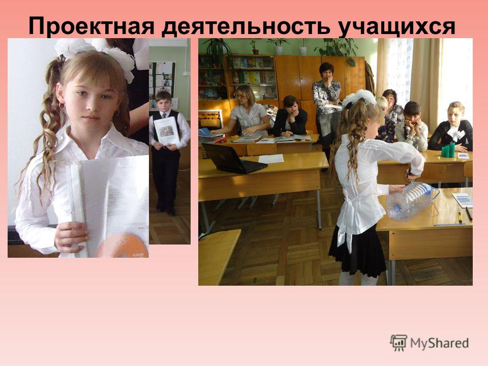 Проектная деятельность учащихся Яковенко Анастасия 1 место в районной конференции «Почемучки»