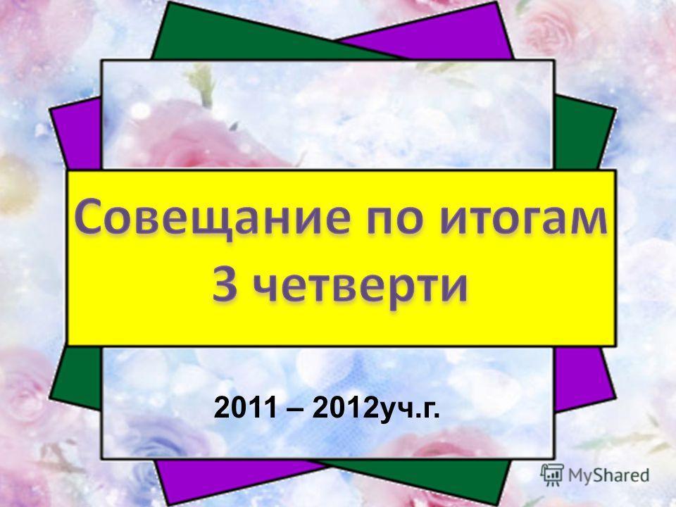 2011 – 2012уч.г.