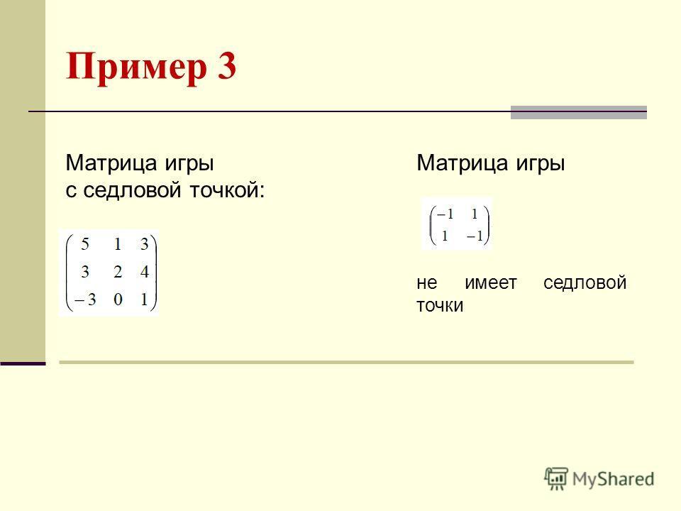 Пример 3 Матрица игры с седловой точкой: Матрица игры не имеет седловой точки