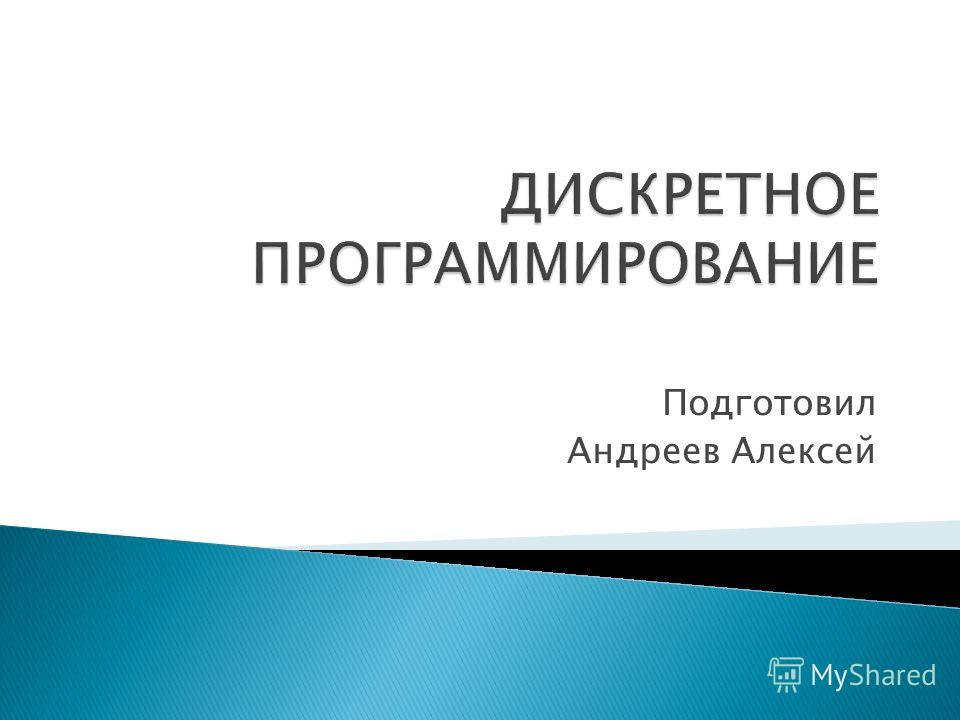Подготовил Андреев Алексей