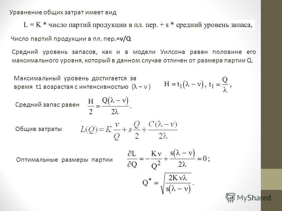 Уравнение общих затрат имеет вид Число партий продукции в пл. пер.=v/Q Средний уровень запасов, как и в модели Уилсона равен половине его максимального уровня, который в данном случае отличен от размера партии Q. Максимальный уровень достигается за в