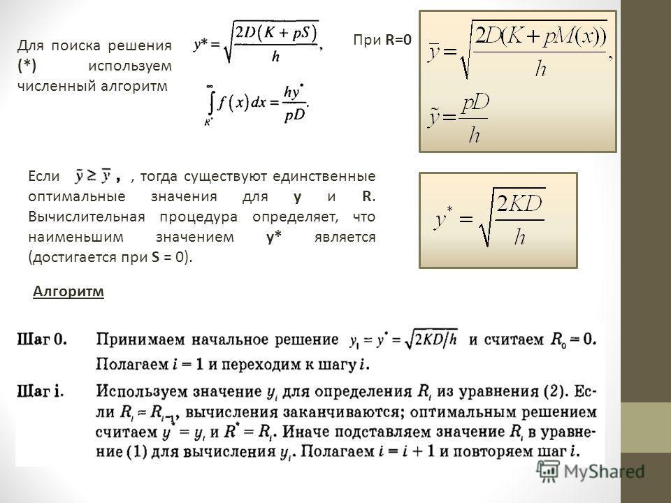 Для поиска решения (*) используем численный алгоритм При R=0 Если, тогда существуют единственные оптимальные значения для у и R. Вычислительная процедура определяет, что наименьшим значением у* является (достигается при S = 0). Алгоритм