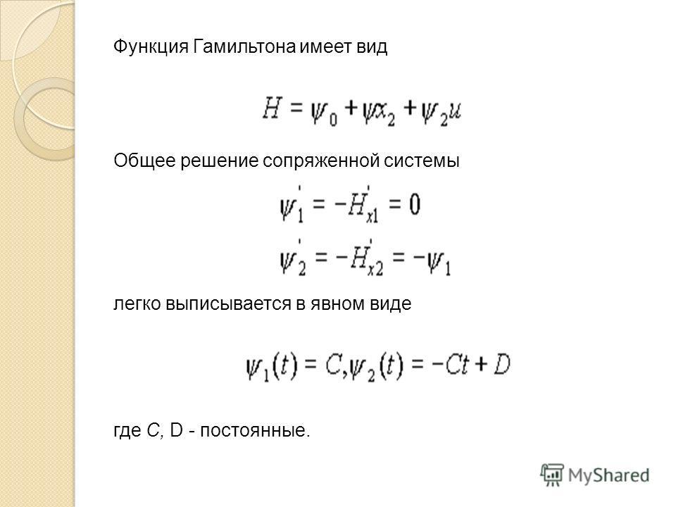 Функция Гамильтона имеет вид Общее решение сопряженной системы легко выписывается в явном виде где С, D - постоянные.