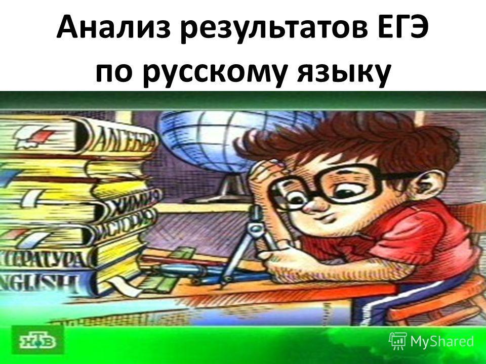 Анализ результатов ЕГЭ по русскому языку