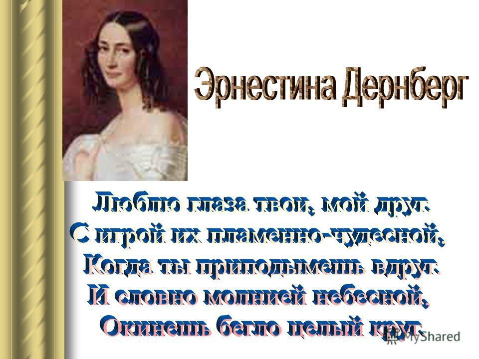 Твой милый образ незабвенный, Он предо мной везде, всегда, Недостижимый, неизменный, Как ночью на небе звезда … 5 марта 1826 года состоялась свадьба Тютчева и Элеоноры Петерсон. Она была на 4 года старше поэта. Элеонора не знала поэзию мужа, так как