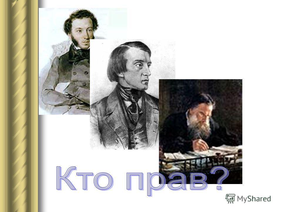 Кто прав? А.С.Пушкин остался равнодушен к стихотворениям Тютчева, но впоследствии напечатал их в « Современнике» Белинский ставил произведения Тютчева в ряд третьеразрядных стихов. Л.Н.Толстой сказал, что без Тютчева «нельзя жить»