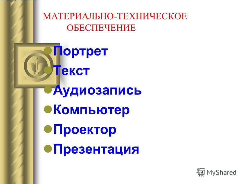ЦЕЛИ: РАЗВИВАЮЩАЯ: Приобщение учащихся к миру искусства Развитие воображения, фантазии в процессе выразительного чтения Развитие навыков устной речи, навыков общения, выразительного чтения ВОСПИТЫВАЮЩАЯ: Воспитывать этические чувства, любовь к русско