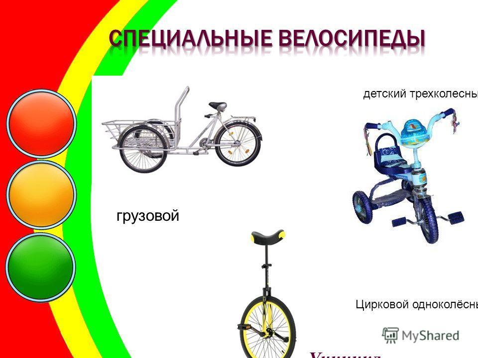 грузовой детский трехколесный Цирковой одноколёсный Уницикл