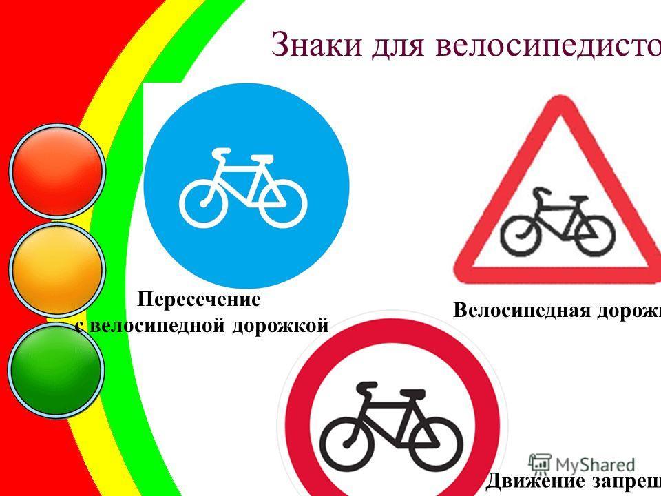 Знаки для велосипедистов. Велосипедная дорожка Движение запрещено Пересечение с велосипедной дорожкой