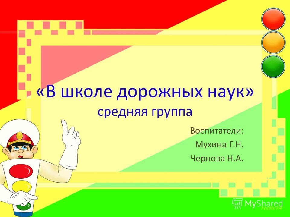 «В школе дорожных наук» средняя группа Воспитатели: Мухина Г.Н. Чернова Н.А.