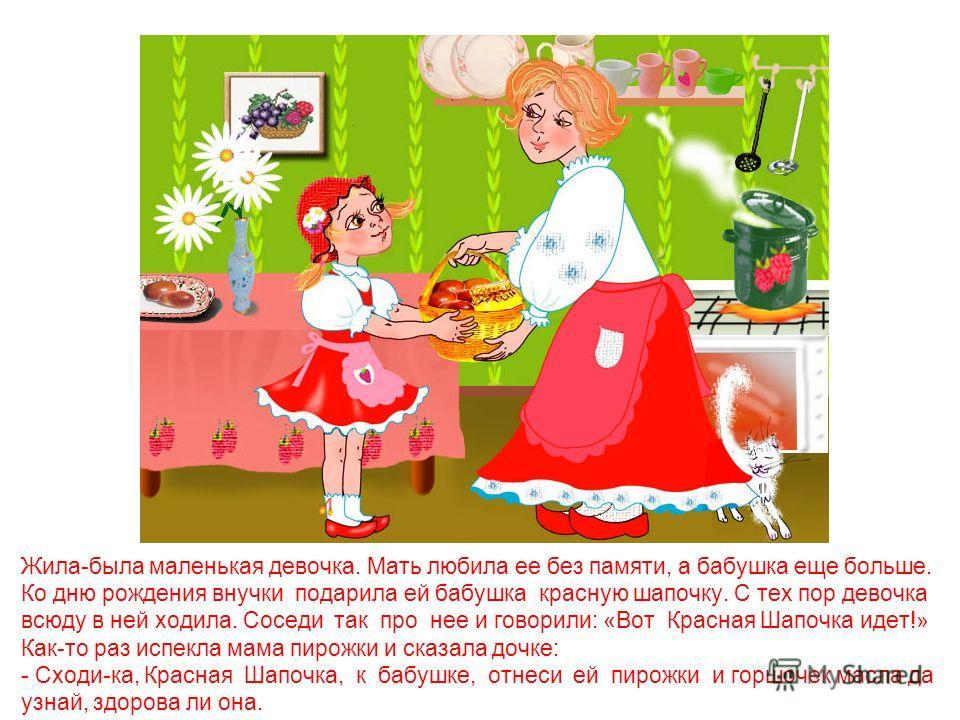 Красная шапочка Художник Сергий Елена Шарль Перро