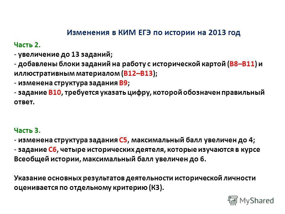 Изменения в КИМ ЕГЭ по истории на 2013 год Часть 2. - увеличение до 13 заданий; - добавлены блоки заданий на работу с исторической картой (В8–В11) и иллюстративным материалом (В12–В13); - изменена структура задания В9; - задание В10, требуется указат