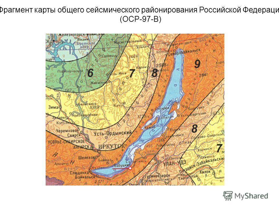Фрагмент карты общего сейсмического районирования Российской Федерации (ОСР-97-В)
