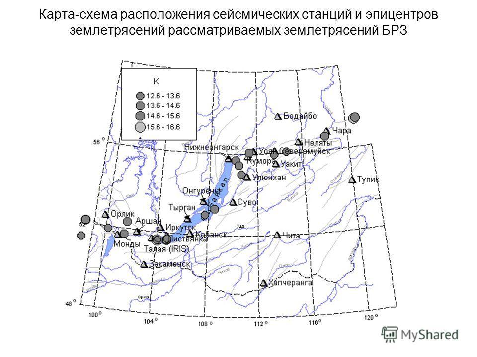 Карта-схема расположения сейсмических станций и эпицентров землетрясений рассматриваемых землетрясений БРЗ