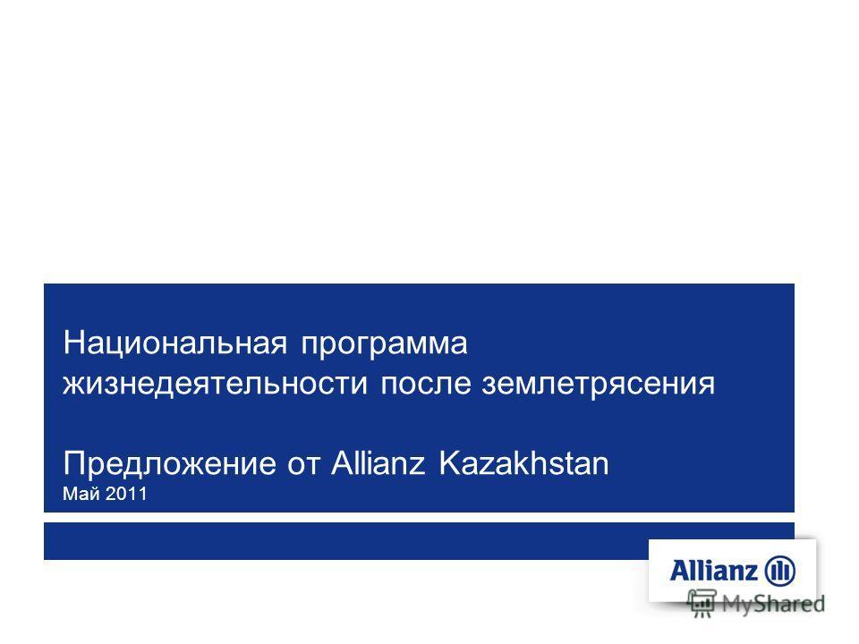 Национальная программа жизнедеятельности после землетрясения Предложение от Allianz Kazakhstan Май 2011