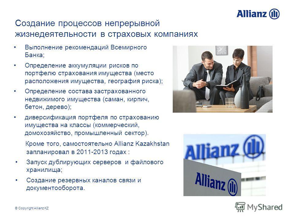 Создание процессов непрерывной жизнедеятельности в страховых компаниях Кроме того, самостоятельно Allianz Kazakhstan запланировал в 2011-2013 годах : Запуск дублирующих серверов и файлового хранилища; Создание резервных каналов связи и документооборо