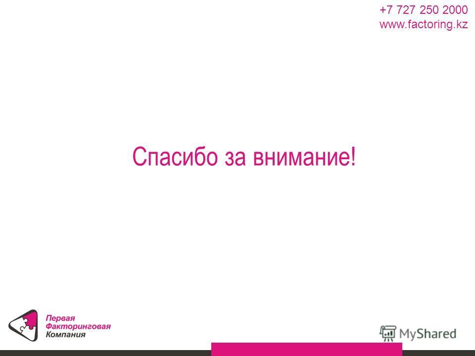 Название презентации / раздел / подраздел 13 Спасибо за внимание! +7 727 250 2000 www.factoring.kz