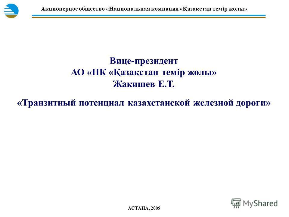 Презентация на тему Акционерное общество Национальная компания  1 Акционерное