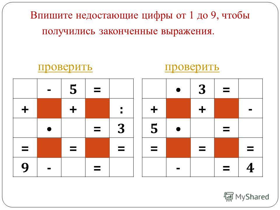 -5= ++: =3 === 9-= 3= ++- 5 = === -=4 проверить