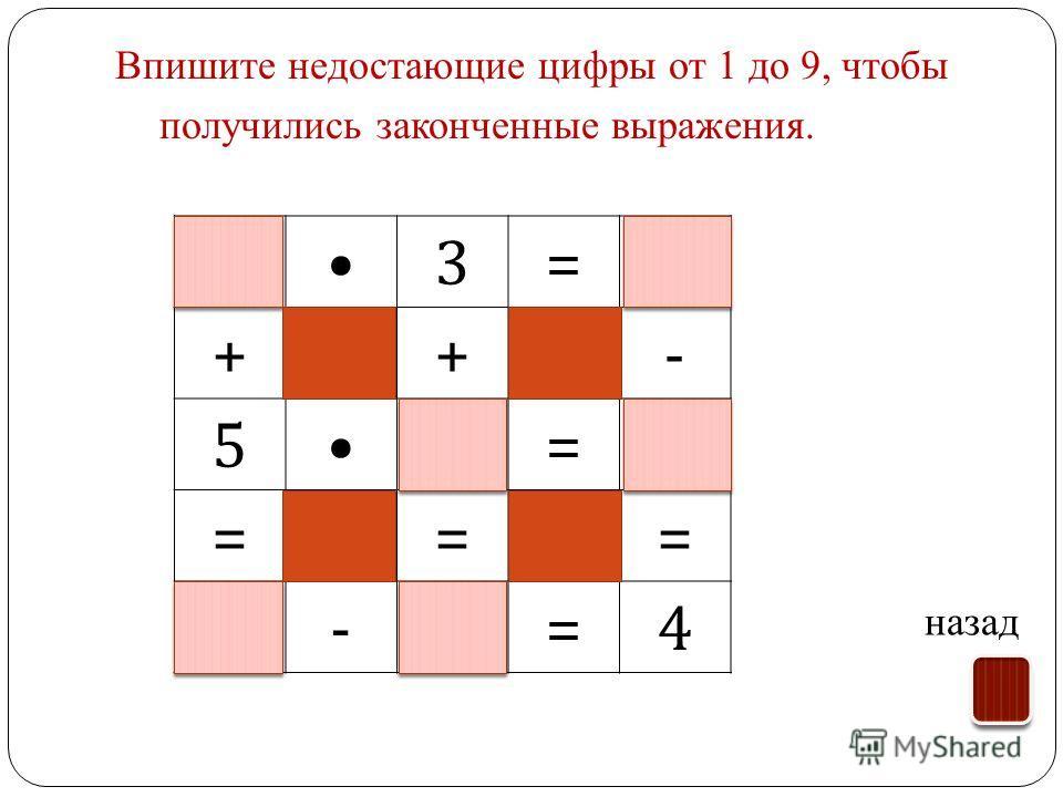 Впишите недостающие цифры от 1 до 9, чтобы получились законченные выражения. назад 33=9 ++- 51=5 === 8-4=4