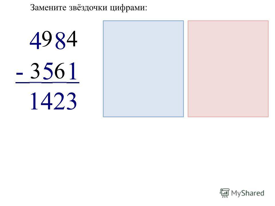 Замените звёздочки цифрами: 4*8* - *5*1 1423 *5*8* - *397 82*3 *3*46 - *7*8 1651* 4 6 9 3 8 2 2 6 2 0 8 6 7 1