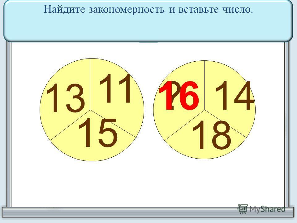 13 11 15 ?14 18 16 Найдите закономерность и вставьте число.