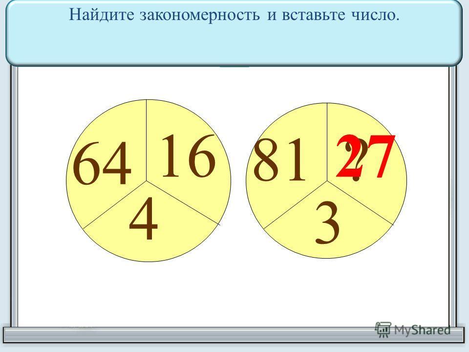 64 16 4 81? 3 27 Найдите закономерность и вставьте число.