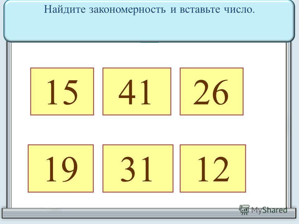 154126 19 ? 1231 Найдите закономерность и вставьте число.
