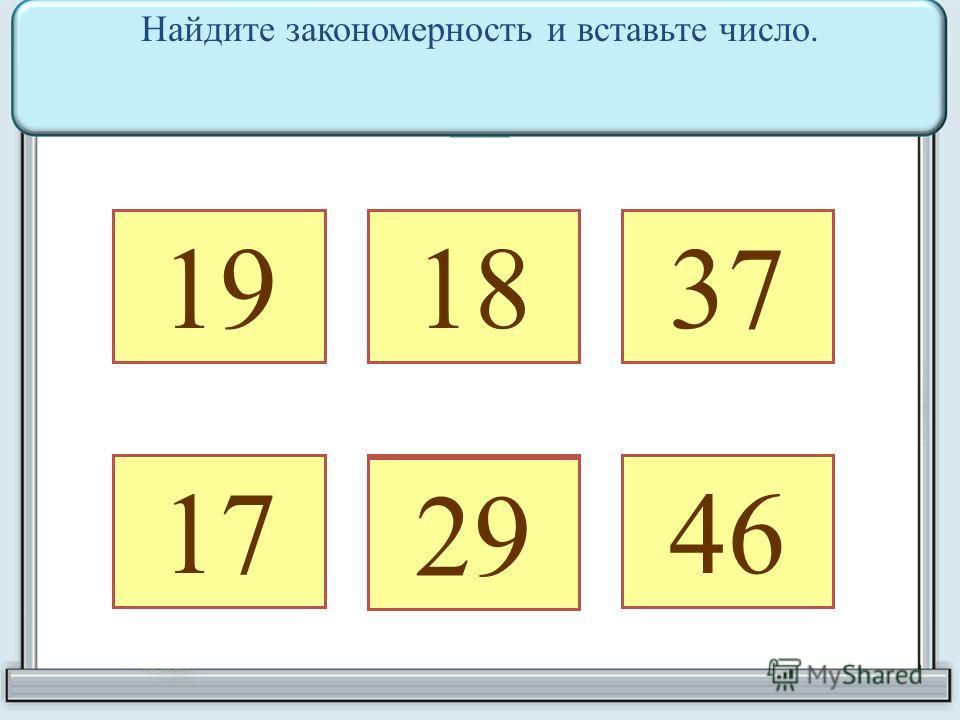 191837 17 46 29 Найдите закономерность и вставьте число.