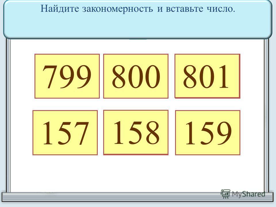799800 157 159 801 158 Найдите закономерность и вставьте число.