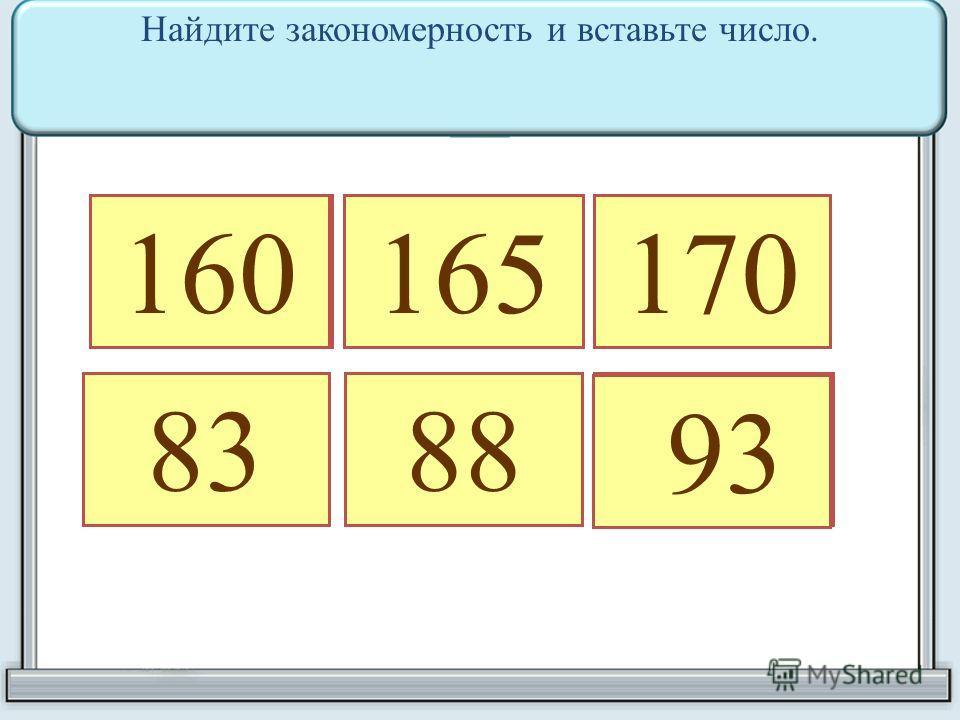 165170 8388 93 160 Найдите закономерность и вставьте число.