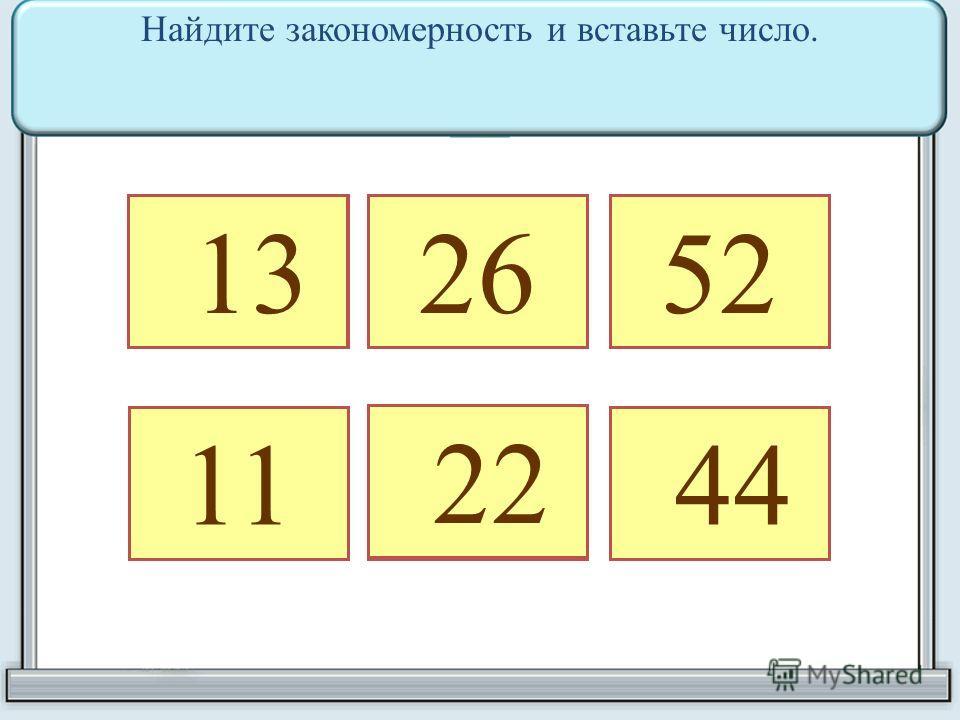 11 2652 44 13 22 Найдите закономерность и вставьте число.
