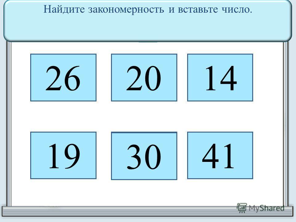 26 19 2014 41 30 Найдите закономерность и вставьте число.