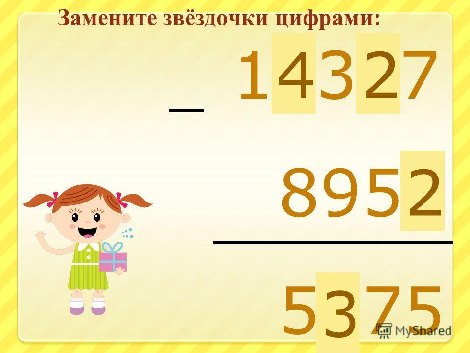 Замените звёздочки цифрами : ***35 28* 378*6 9 4 183